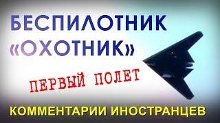 """РОССИЙСКИЙ БЕСПИЛОТНИК """"ОХОТНИК"""" - Комментарии иностранцев"""
