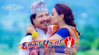 CHHAKKA PANJA 2 New Nepali Movie | Who is IN & Who is OUT | Glamour Nepal