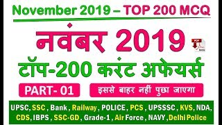 November 2019 Monthly Current Affairs MCQ | Current Affairs November 2019 | #1 For All Comp. Exams