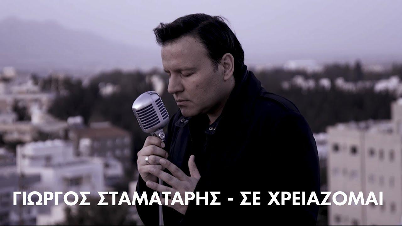 Γιώργος Σταματάρης - Σε χρειάζομαι (Official Music Video)