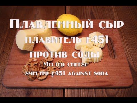 Плавленный сыр   Плависоль Е451 VS лимонная кислота и сода Processed cheese 2 options