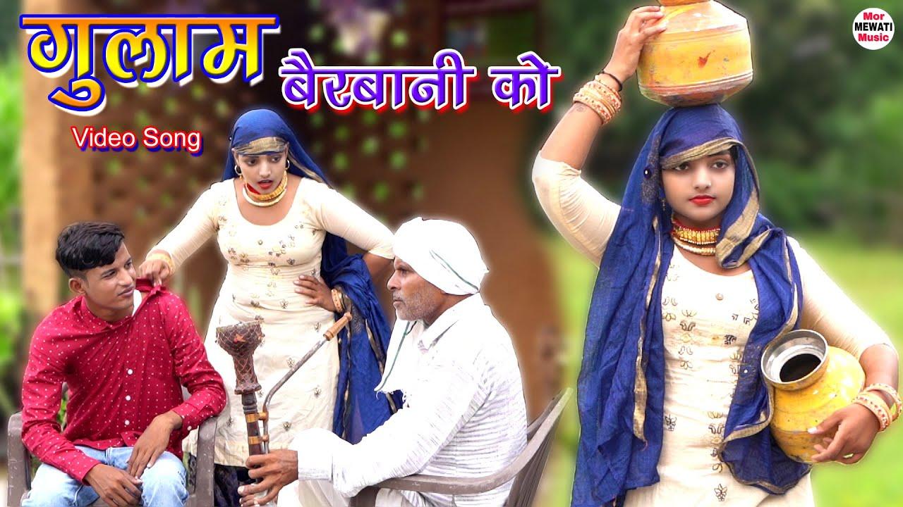 गुलाम बैरबानी को (4k Video Song) Sahun Khan Komal Satpal Chanchal Mewati Song 2021 Mor Mewati
