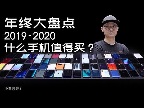 「小白測評」年終大盤點! 2019-2020最值得買的手機,全價位手機推薦指南!