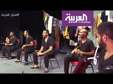 صباح العربية: عودة المسرح السعودي؟  - نشر قبل 6 ساعة