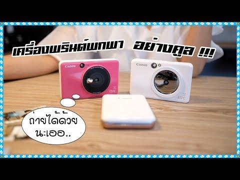 รีวิว Canon iNSPiC l กล้องถ่ายรูป พร้อมเครื่องพรินต์พกพา...อย่างคูล - วันที่ 22 Nov 2019