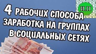 Как заработать на группе или паблике ВКонтакте 2017 -2018 Биржа