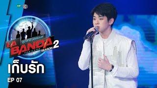 เก็บรัก - เบสท์ ชลสวัสดิ์ | La Banda Thailand 2