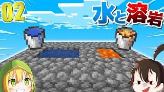 【マインクラフト】水バケツと溶岩バケツを作る!! - 1ブロックの空島をマルチ…