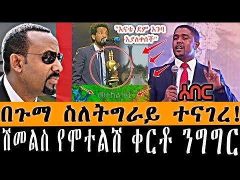 "Ethiopia ሰበር – ሽመልስ አብዲሳ ""የሞተልሽ ቀርቶ ንግግር""  || በጉማ አዋርድ ስለትግራይ ተናገረ | በመተከል ጥቃት ተፈፀመ | Abel Birhanu"