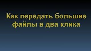 Как передать большой файл через Интернет(Блог: http://biz-iskun.ru/ В данном видео показано, как передать большой файл через Интернет буквально в два клика...., 2016-01-15T08:51:02.000Z)