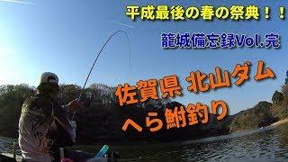 佐賀県北山ダム へら鮒釣り 春の祭典祭り籠城備忘録Vol.完 2019-4-18