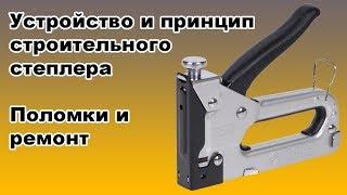 Құрылғы және принципі құрылыс степлер. Сынған және жөндеу. Шолу степлер Sigma