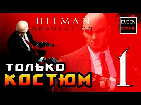 Hitman 2 Silent Assassin прохождение серия 1 (Начало)