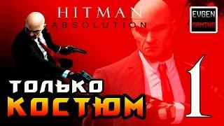 Hitman: Absolution ► Прохождение на ЛЕГЕНДЕ часть 1 ► Только Костюм ◄