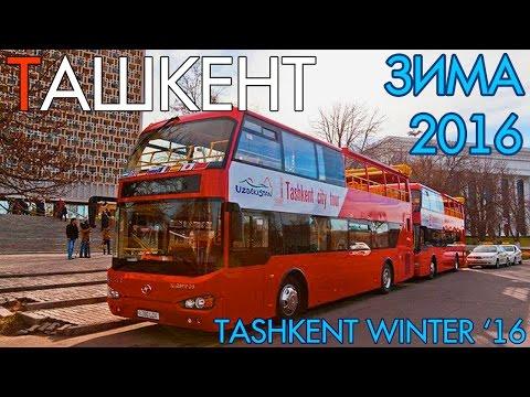 Ташкент зима 2016 - Tashkent Winter 2016