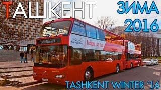 Ташкент зима 2016 - Tashkent Winter 2016(Видео-компиляция Ташкента ЗИМА 2016 год В этот раз мы Вас порадуем очередным видео из солнечного Ташкента...., 2017-01-15T02:13:43.000Z)