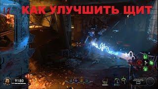 CoD BO4 Зомби кровь мертвецов как улучшить щит