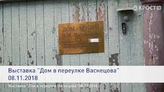 Выставка ''Дом в переулке Васнецова'' 08.11.2018