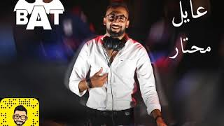[4.10 MB] DJ BAT عايل - محتار ( صجك انت )