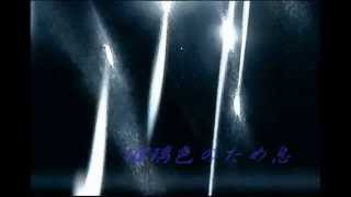 瑠璃色のため息 作詞:森友嵐士 作曲:織田哲郎 Midnight Blueの空気を ...