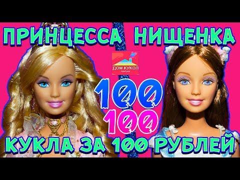 Дешевая Кукла Барби за 100 рублей! Барби Принцесса и нищенка