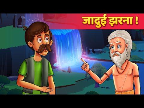 जादुई झरना - Hindi Moral Kahaniya For Kids | Panchatantra Stories | Kahani In Hindi for Kids