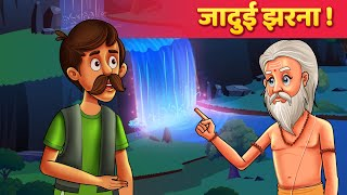 जादुई झरना - Hindi Moral Kahaniya For Kids | Panchatantra Stories | Kahani In Hindi for Kids