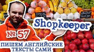 Пишем английские тексты самиЧасть 57 Shopkeeper Владелец магазина работа профессия перевод текста