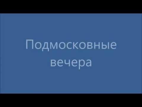 Подмосковные вечера (с русскими субтитрами)