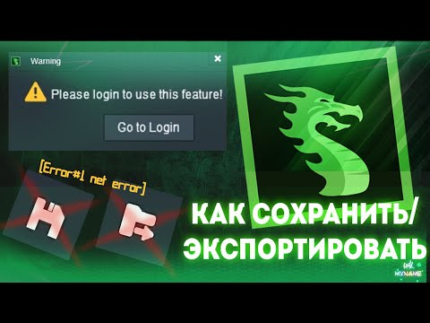 Что Делать Если Требуется Регистрация   Как сохранить и Экспортировать   Как Установить Dragon Bones