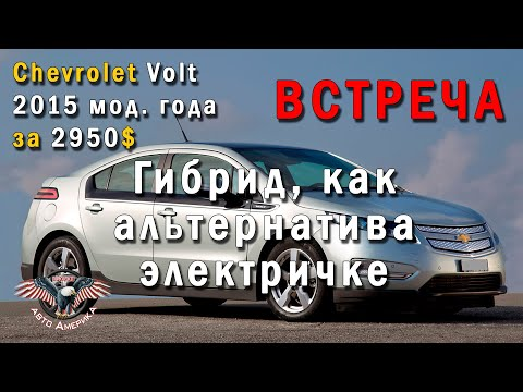 Авто из США. Авто из Америки. Chevrolet Volt 2015 мод. год за 2950$ [2020]