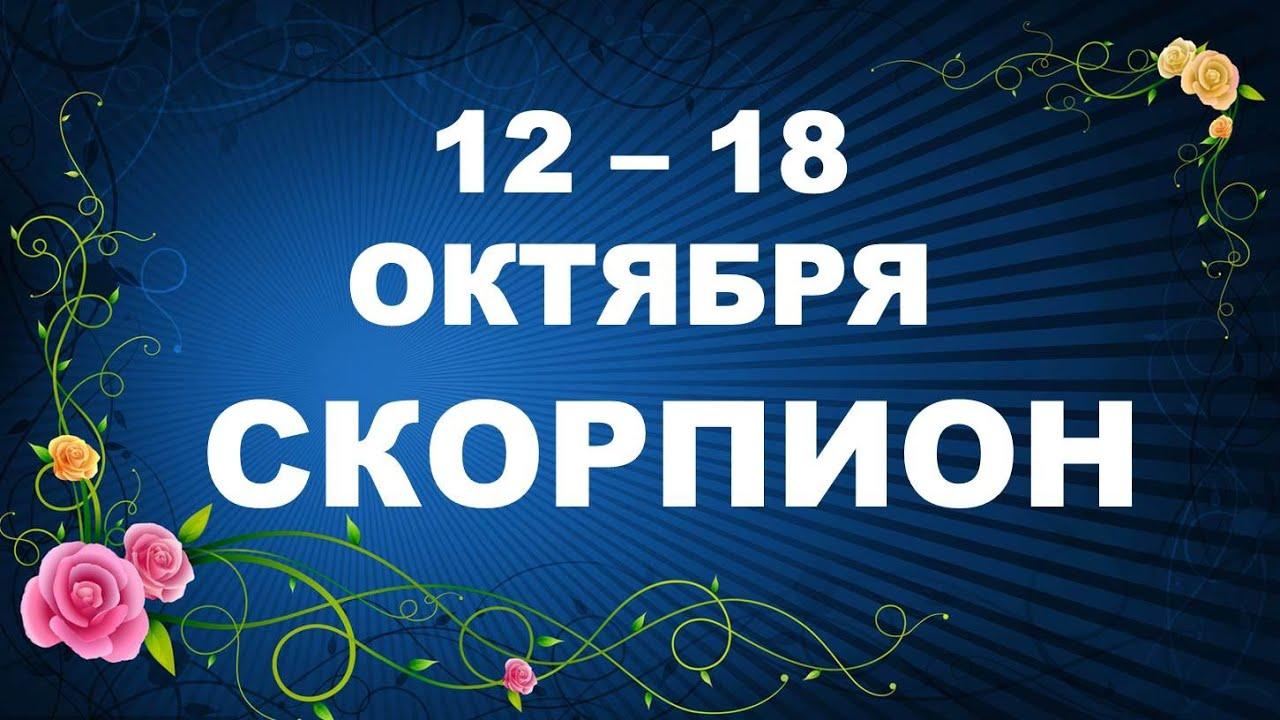 ♏ СКОРПИОН. 🍂 С 12 по 18 ОКТЯБРЯ 2020 г. Таро прогноз 😊