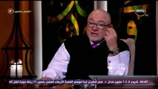 الشيخ خالد الجندي: الهوس الجنسي يؤثر سلبا على كافة أمور المجتمع
