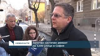 Починається частковий ремонт 1200 вулиць в Софії
