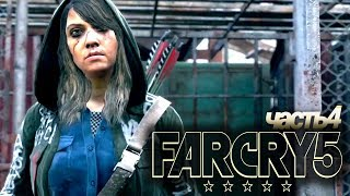 🔴 FAR CRY 5 - Геймплей. Блаженные Бородачи   Часть.4  (PS4, Xbox One, PC)