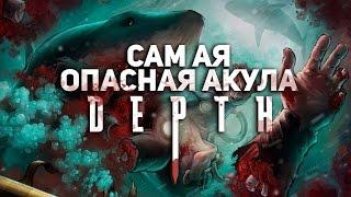 Самая Опасная Акула - Depth
