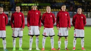 """Беларусь U-21 — Молдова U-21 """"Дождь, воля, +3"""" // """"Козел про футбол"""" от 10.10.2017"""