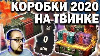 Opened 45 BIG BOXES on the new account and SHOKED 💥 World of Tanks New Year boxes