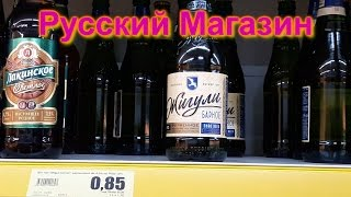Хороший Русский Магазин В Германии.(, 2016-10-30T18:37:23.000Z)