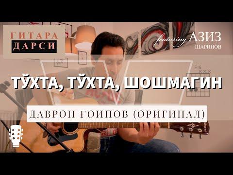 Gitara darsi: Davron G'oipov (Original) - To'xta, to'xta, shoshmagin