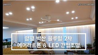 [더에코led조명] 에어라트론실링팬 & LED간접조명 …