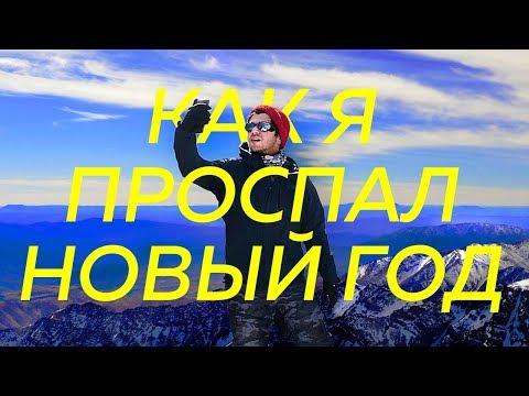 видео: КАК Я ПРОСПАЛ НОВЫЙ ГОД