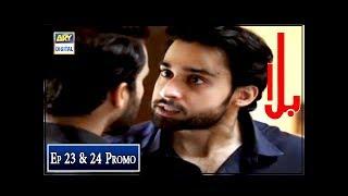Balaa Episode 23 & 24 ( Promo ) - ARY Digital Drama
