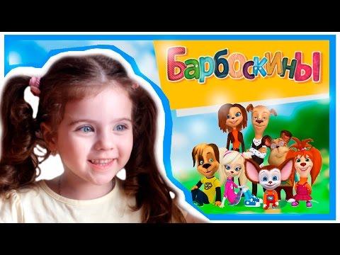 Видео: Киндер-сюрприз  Kinder surprise eggs unboxing   БАРБОСКИНЫ Коллекция фигурок по мультсериалу