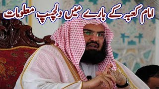 Interesting Information About Imam E KAABA | Abdul Rahman Al Sudais | Urdu Documentary | Factical