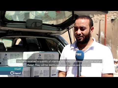 منظمة تحالف الأديان توزع الفيتامينات ضمن حملة منظمة في الشمال السوري| العيادة  - 15:53-2019 / 9 / 15