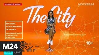 "The City: ""Мой год Сэлинджера"", ""Воспоминание об APTART"" и Limp Bizkit - Москва 24"