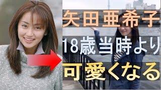 【関連動画】 【CM】CANON 矢田亜希子 https://www.youtube.com/watch?v...