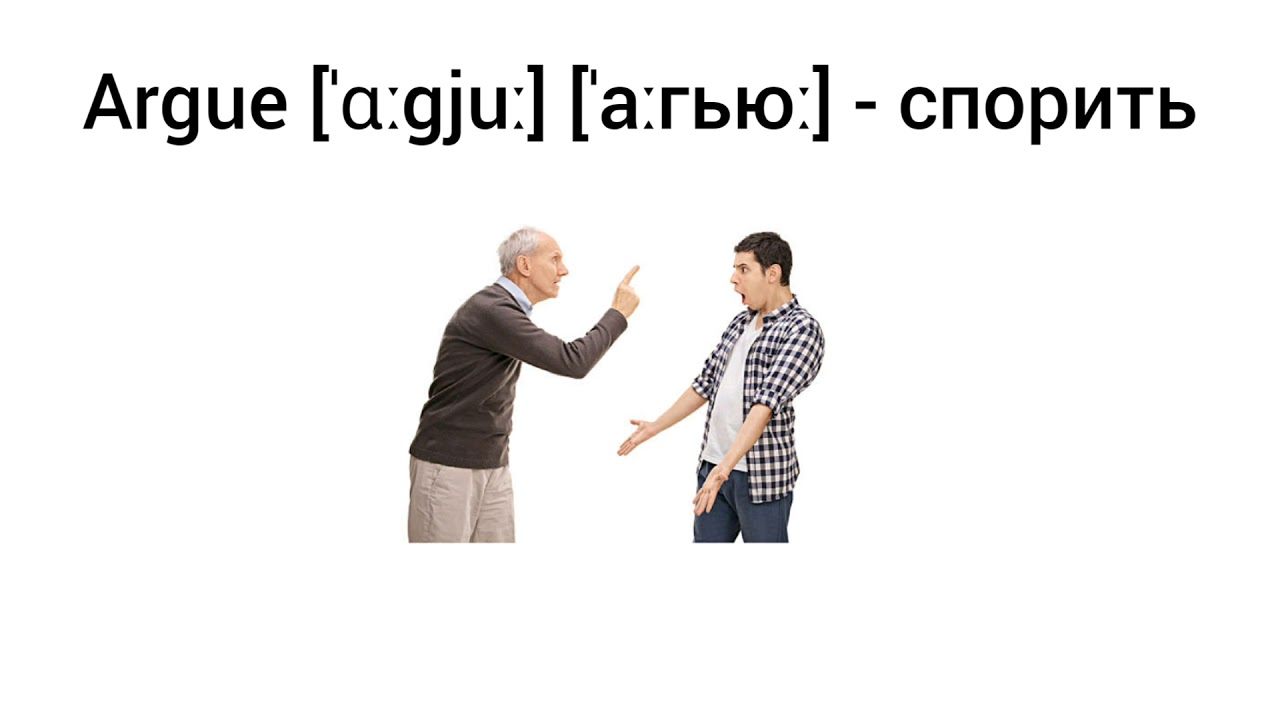 How to Pronounce Argue in English - YouTube