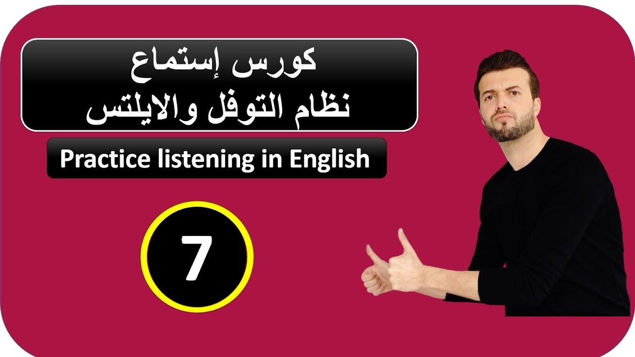 كورس الاستماع 7: افضل تمرين لتعلم القراءة: تعلم الانجليزية من خلال قصة قصيرة